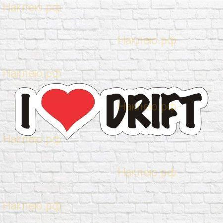 I love drift в векторе